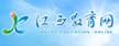 江西教育网